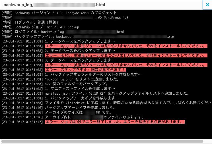 BackWPup Error